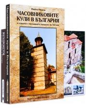 """Колекция """"Фото пътеводители: Крепости и антични градове + Часовниковите кули"""""""