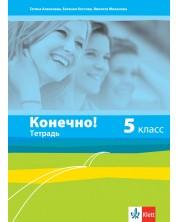 Конечно!: Руски език - 5. клас (тетрадка)