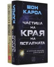 kolektsiya-vselena-i-evolyutsiya-chastitsa-na-kraya-na-vselenata-drakoni-v-rayskata-gradina