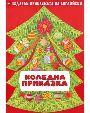 Коледна приказка + подарък приказката на английски -1