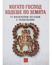 Когато Господ ходеше по земята. 77 фолклорни легенди с тълкувания -1