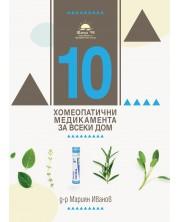 10 за всеки дом - хомеопатия и етерични масла -1