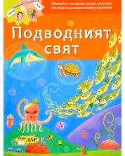 Приказка с два края: Подводният свят -1