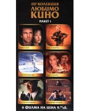 Колекция любимо кино - Пакет 1 (DVD)