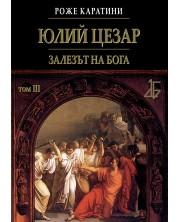 Юлий Цезар: Залезът на бога