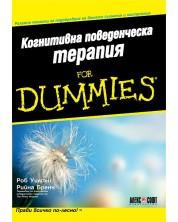 Когнитивна поведенческа терапия for Dummies