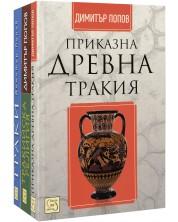 """Колекция """"Тракия"""" -1"""