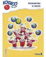 Logico primo: Количества и числа (Помагало по математика за 4. подготвителна група) -1