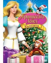 Коледата на Принцесата Лебед (DVD)