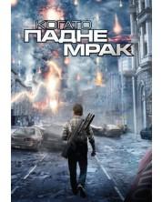 Когато падне мрак (DVD)
