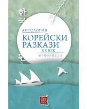 koreyski-razkazi-antologiya-hh-vek