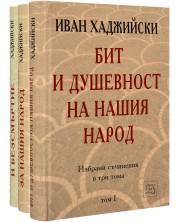 """Колекция """"Иван Хаджийски"""" -1"""