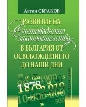 Развитие на счетоводното законодателство в България от Освобождението до наши дни -1