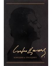 Съчинения в 12 тома - том 2: Комедии & трагедии I - меки корици