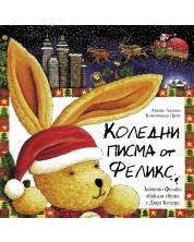 Коледни писма от Феликс