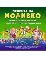 """""""Песента на Моливко"""". Музика за слушане и изпълнение в подготвителна група на детската градина (CD) -1"""