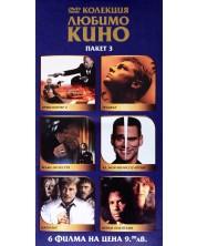 Колекция любимо кино - Пакет 3 (DVD) -1