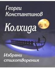 Колхида -1