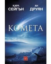 Комета (меки корици) -1