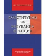 Конституция на Република Франция -1