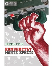 Комунистът Монте Кристо -1