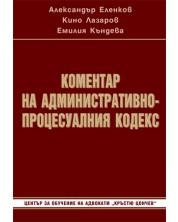 Коментар на Административнопроцесуалния кодекс