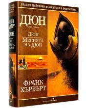 Дюн - том 1: Дюн. Месията на Дюн (твърди корици)