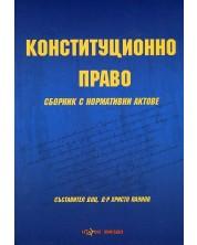 Конституционно право. Сборник с нормативни актове -1