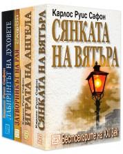 """Колекция """"Гробището на забравените книги"""" -1"""