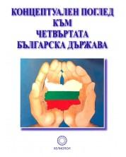 Концептуален поглед към Четвърта българска държава