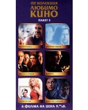 Колекция любимо кино - Пакет 5 (DVD) -1