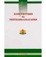 Конституция на Република България - Нова звезда -1