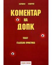 Коментар на ДОПК - Нова звезда -1