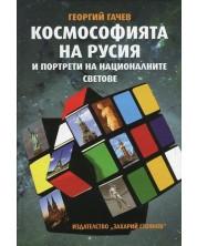 kosmosofiyata-na-rusiya-i-portreti-na-natsionalnite-svetove-tvardi-koritsi