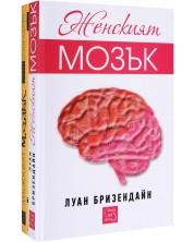 kolektsiya-zhenskiyat-i-mazhkiyat-mozak