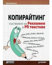 Копирайтинг. Съставяне на Рекламни и PR текстове -1