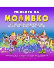 """""""Песента на Моливко"""". Музика за слушане и изпълнение във ІІ група (4-5 г.) на детската градина -1"""