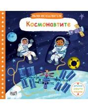 Малки изследователи: Космонавтите (Дръпни! Завърти! Плъзни!)