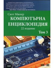 Компютърна енциклопедия - част 3