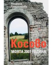 Косово. Моята 2007 година -1