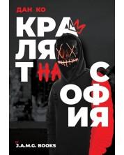 Кралят на София -1