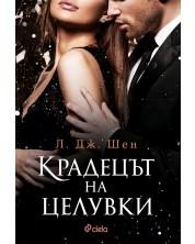 Крадецът на целувки -1