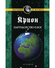 Крион, книга 6: Партньорство с Бог