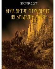 Крал Артур и рицарите на Кръглата маса (твърди корици) -1