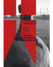 kratka-istorija-na-kopenhagen