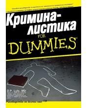 kriminalistika-for-dummies