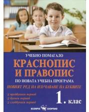 Краснопис и правопис. Учебно помагало за 1. клас (По новата учебна прогама и новия ред на изучаване на буквите) -1