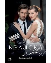 Кралска страст 3: Кралска любов (Книги за любов. Без предразсъдъци) -1