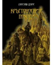 Кръстоносните походи (твърди корици) -1