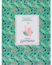 Кратки пътеводители в биографии забележителни: Чарлз Дарвин -1